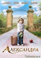 Александра /Alexandra
